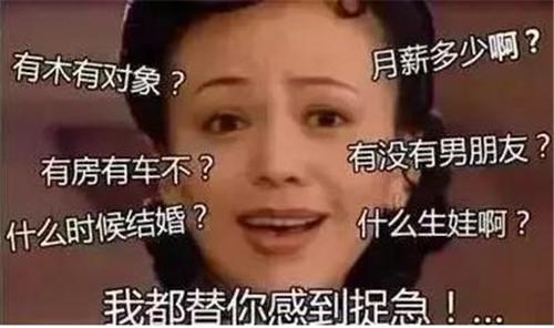 帝国金业:又扎心了!中国式相亲,亮瞎了我的眼!
