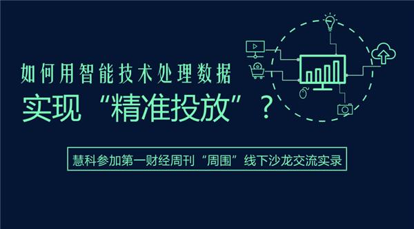 """慧科参加第一财经周刊""""周围""""线下沙龙交流:数据分析助力营销升级"""