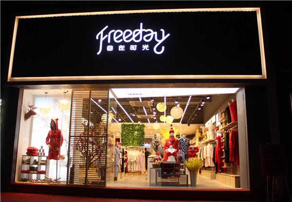 Freeday5店同开,启幕家居轻时尚风潮