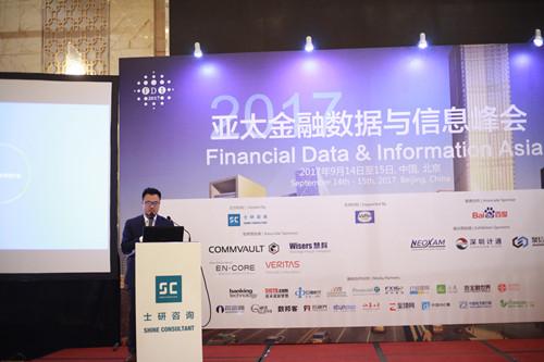 慧科讯业BI产品总监李晓伟在峰会现场演讲