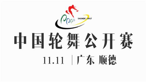 """""""森海 动感杯""""2017中国轮舞公开赛 决战ACTION"""