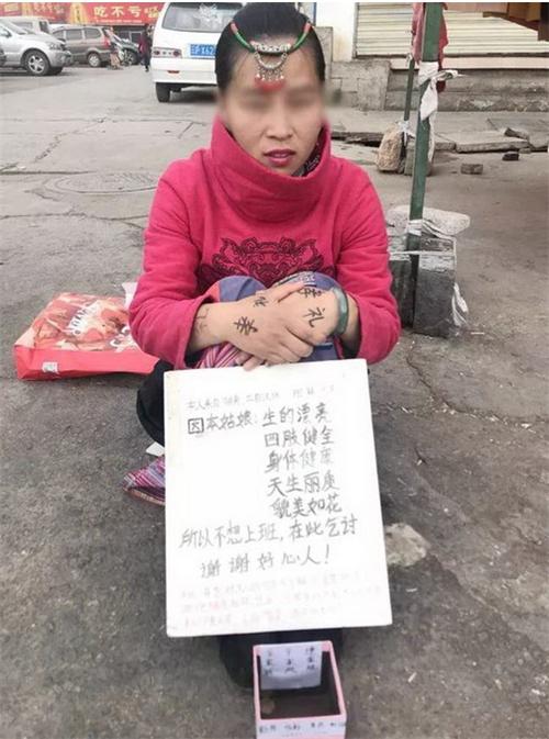 帝国金业:女子当街乞讨成网红 奇葩理由让人眼界大开