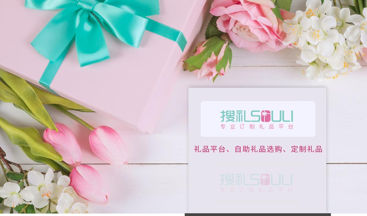 搜礼定制礼品平台,改变传统礼品销售格局