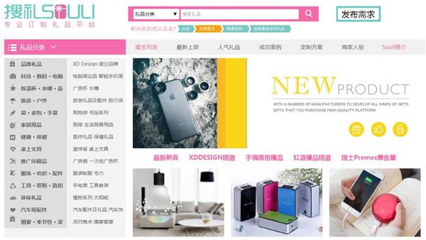 搜礼礼品平台 礼品产业迈向互联网新时代