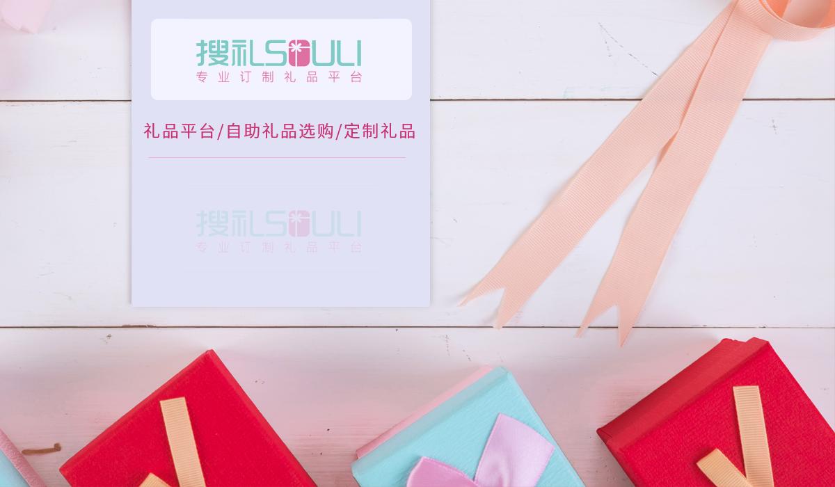 搜礼礼品平台,企业贴心的礼品供应商