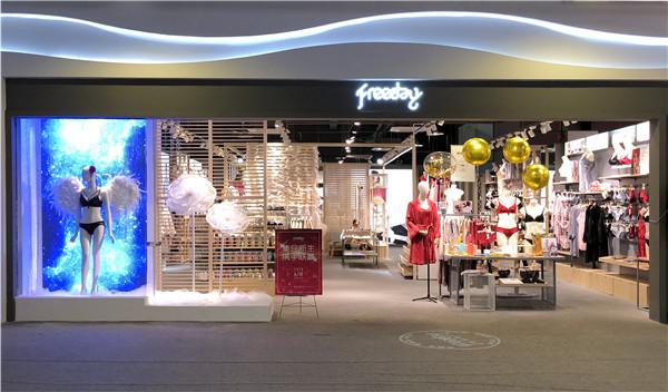 Freeday自在时光内衣加盟,远离风险无忧创业