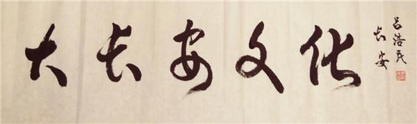 """大长安 大文化 大创新 西安隆重推出""""大长安文化书法汉字之旅"""""""