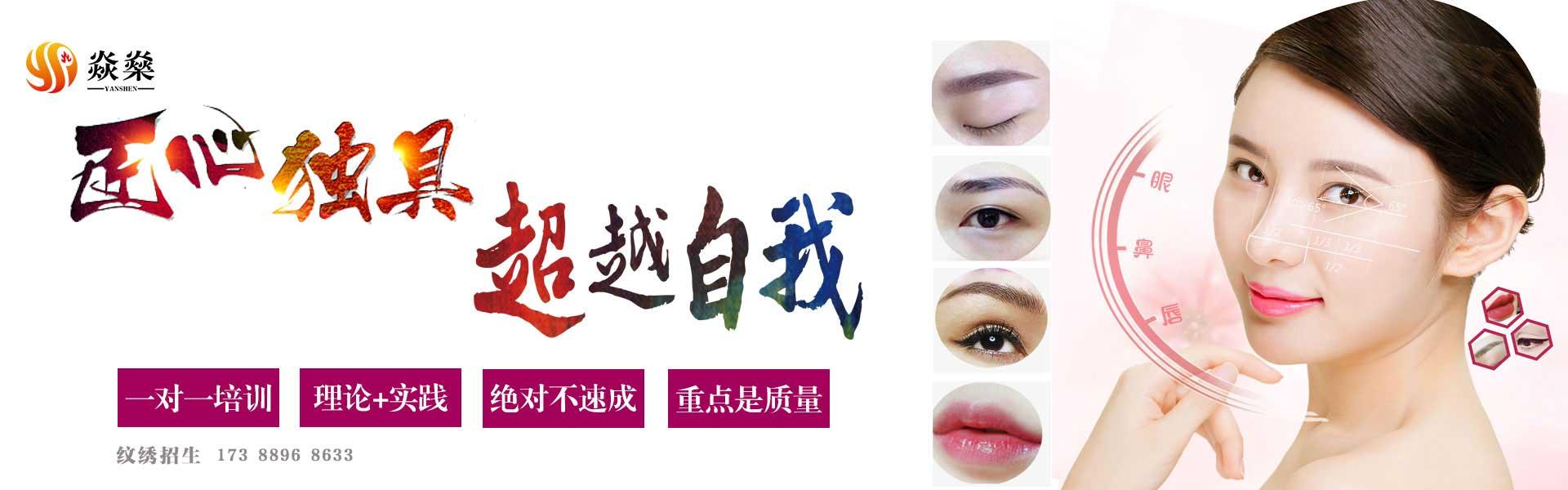 长沙纹绣培训告诉你漂唇后的注意事项!