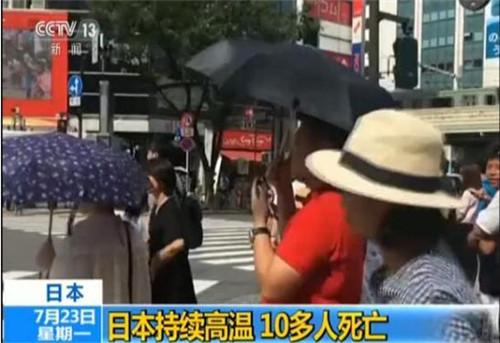 恒源:日本酷热万人送医 网友:我们43摄氏度说了啥?