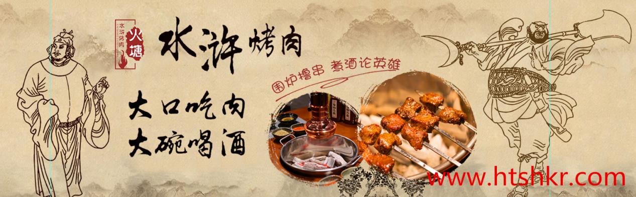 大口吃肉 大碗喝酒 火塘水浒烤肉 中国人自己的烤肉品牌