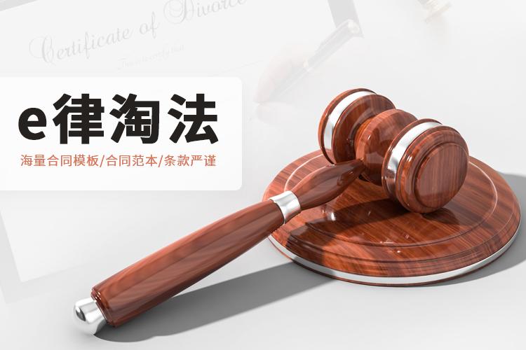 e律淘法打造专业电子合同平台