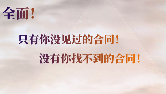 e律淘法:合同下载去哪个网站?