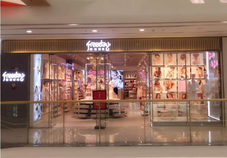 Freeday自在时光:内衣加盟店生意火爆的秘诀